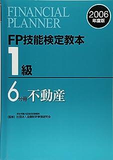 FP技能検定教本1級〈6分冊〉不動産〈2006年度版〉