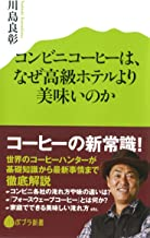 表紙: コンビニコーヒーは、なぜ高級ホテルより美味いのか (ポプラ新書) | 川島良彰