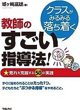 表紙: クラスがみるみる落ち着く 教師のすごい指導法! | 城ヶ崎滋雄