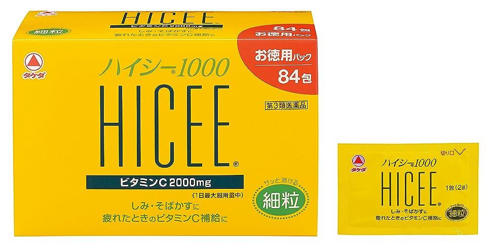 ブラウズプロペラアルミニウム【第3類医薬品】ハイシー1000 84包