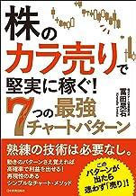 表紙: 株の「カラ売り」で堅実に稼ぐ! 7つの最強チャートパターン | 冨田晃右