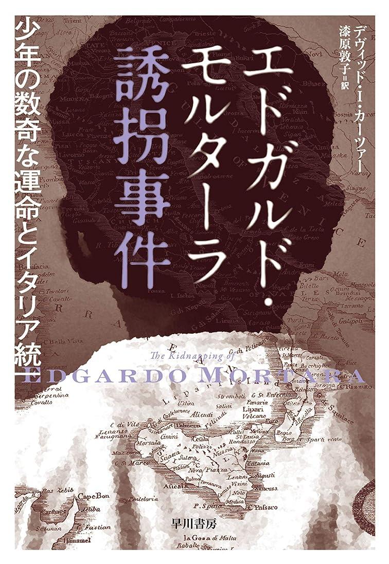 失われたベーコンリンスエドガルド?モルターラ誘拐事件 少年の数奇な運命とイタリア統一 (早川書房)