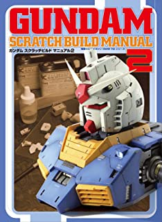 Mobile Suit Gundam - Scratch Build Manual (2) (Dengeki Hobby Magazine HOW TO Series) [large book] [JPN]