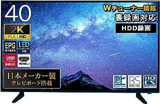 東京Deco 40V型 地上・BS・110度CS デジタルフルハイビジョン 液晶テレビ Wチューナー LED直下型バックライト [日本メーカーテレビボード搭載] 外付けHDD裏番組録画対応 ARC対応 HDMI HDD録画機 40型 40インチ...