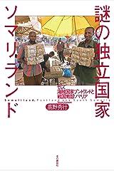 謎の独立国家ソマリランド Kindle版