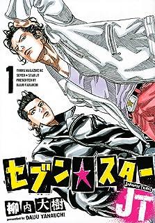 セブン☆スターJT(1) (ヤンマガKCスペシャル)