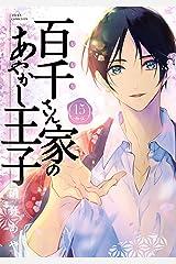 百千さん家のあやかし王子 第15巻 (あすかコミックスDX) Kindle版