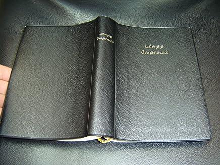 Amazon com: Tamil - Christian Books & Bibles: Books