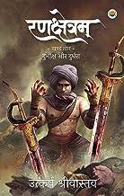 Rankshetram: Durbheeksha aur Durdhra (Hindi Edition)