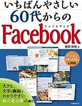 表紙: いちばんやさしい60代からのFacebook | 柴田 和枝