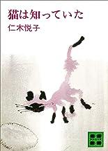 表紙: 猫は知っていた (講談社文庫) | 仁木悦子
