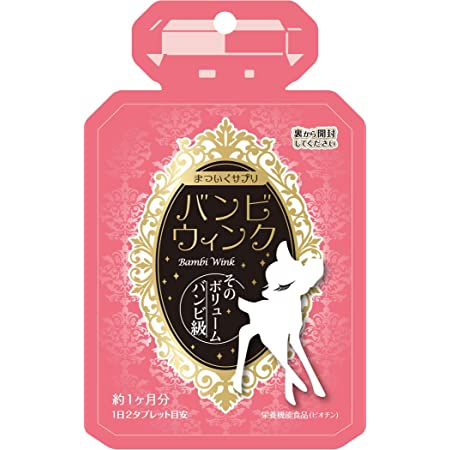 バンビウインク まつげサプリ (ビオチン + ポリアミン + ビワの葉エキス) GMP認定 日本製