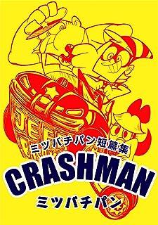 ミツバチパン短篇集 CRASHMAN (電脳マヴォ)