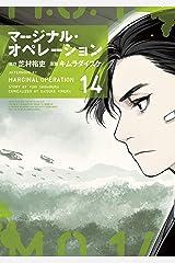マージナル・オペレーション(14) (アフタヌーンコミックス) Kindle版