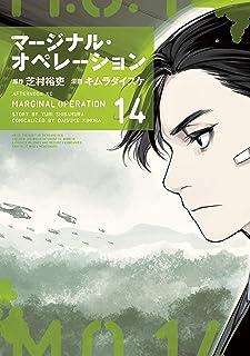 マージナル・オペレーション(14) (アフタヌーンコミックス)