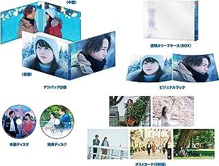 雪の華 ブルーレイ プレミアム・エディション (初回仕様/2枚組) [Blu-ray]