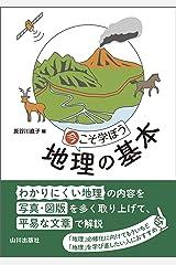 今こそ学ぼう地理の基本 今こそ学ぼう 地理の基本 Kindle版