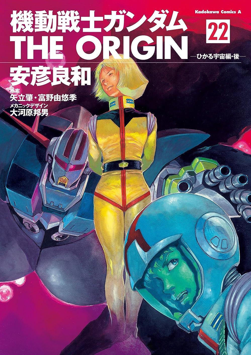家庭徒歩で社会科機動戦士ガンダム THE ORIGIN(22) (角川コミックス?エース)
