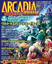 表紙: アルカディア 対戦格闘ゲームREMIX (ARCADIA EXTRA) | アルカディア編集部