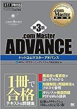 表紙: .com Master教科書 .com Master ADVANCE 第3版 | NTTラーニングシステムズ株式会社