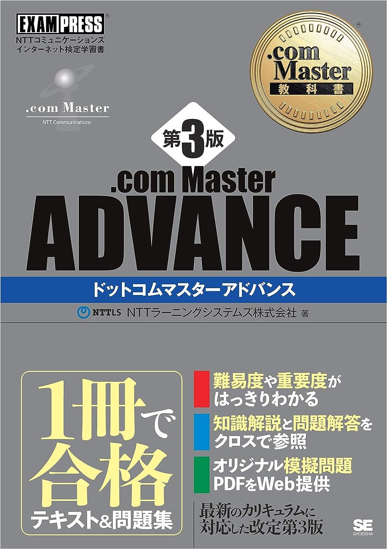 方程式放棄するスティーブンソン.com Master教科書 .com Master ADVANCE 第3版