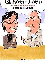 表紙: 人生 気のせい 人のせい ツチヤ教授、代々木駅前の精神科医と語る | 土屋賢二