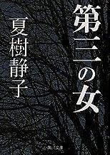 表紙: 第三の女 (角川文庫) | 夏樹 静子