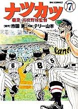 表紙: ナツカツ 職業・高校野球監督(7) (ビッグコミックス)   テリー山本