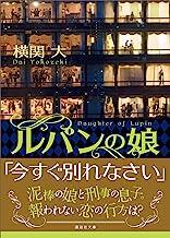 表紙: ルパンの娘 (講談社文庫) | 横関大