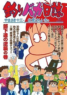 釣りバカ日誌(65) (ビッグコミックス)
