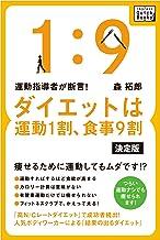 表紙: 運動指導者が断言! ダイエットは運動1割、食事9割[決定版] (impress QuickBooks)   森拓郎