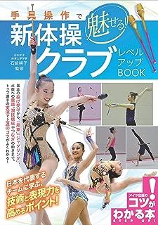 手具操作で魅せる! 新体操 クラブ レベルアップBOOK (コツがわかる本!)