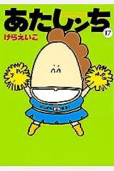 あたしンち(17) Kindle版