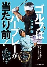 表紙: ゴルフはパープレーが当たり前! Sメソッドゴルフ・スコアメイキング編 (日本経済新聞出版) | 佐久間馨