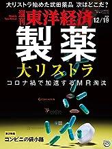 表紙: 週刊東洋経済 2020年12/19号 [雑誌] | 週刊東洋経済編集部