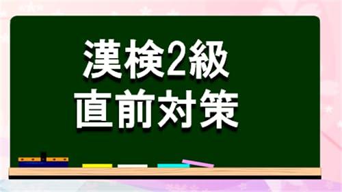 『漢字検定2級 試験直前対策〜就活の一般常識にも使える』のトップ画像