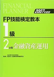 FP技能検定教本 1級〈2分冊〉金融資産運用〈2007年度版〉