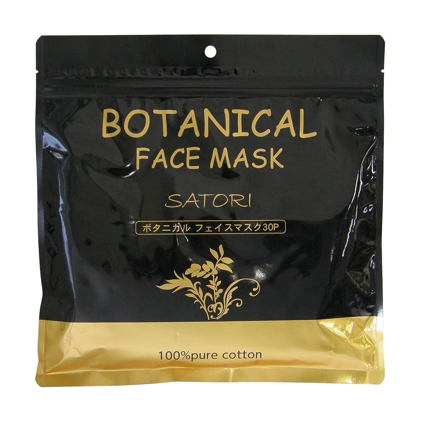 効率的に名前を作る戸棚ボタニカル フェイスマスク 30枚入
