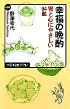 表紙: 幸福の晩酌 胃と心にやさしい94皿 中公新書ラクレ | 野澤幸代
