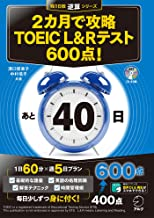 表紙: [新形式問題対応/音声DL付]2カ月で攻略 TOEIC(R) L&Rテスト600点! 残り日数逆算シリーズ   溝口 優美子
