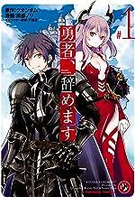 表紙: 勇者、辞めます (1) (角川コミックス・エース) | 風都 ノリ