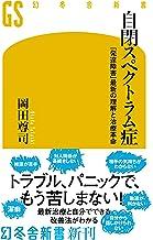 表紙: 自閉スペクトラム症 「発達障害」最新の理解と治療革命 (幻冬舎新書) | 岡田尊司