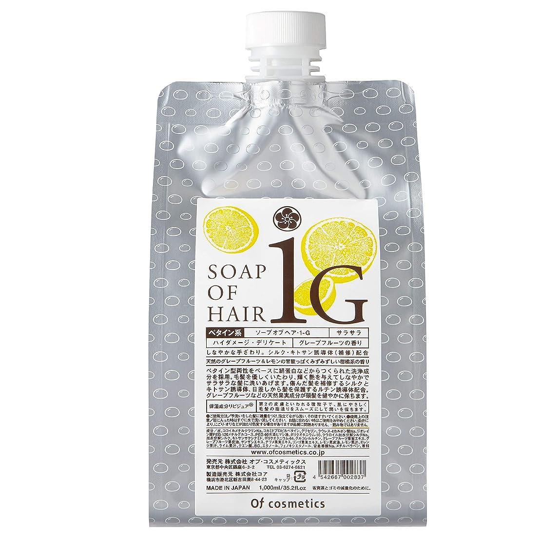 汚いレンディションオーロックオブ?コスメティックス ソープオブヘア?1-G エコサイズ (グレープフルーツの香り) 1000ml