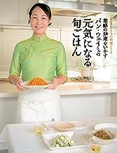 表紙: 薬膳の知恵をいかす パン・ウェイさんの元気になる旬ごはん NHKきょうの料理シリーズ | パン・ウェイ