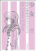 表紙: 犯罪心理捜査官セバスチャン 少女 下 (創元推理文庫) | H・ローセンフェルト