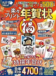 楽々プリント年賀状 福 2021年版 (100%ムックシリーズ)