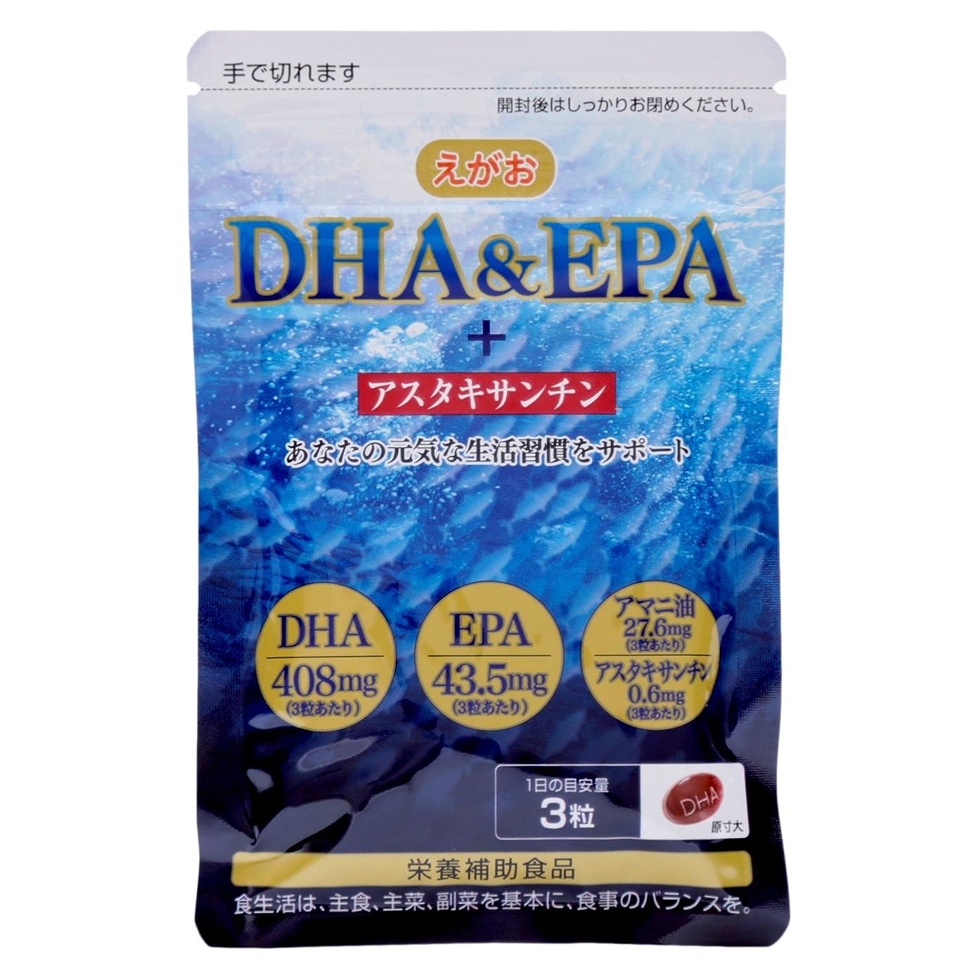 ミニチュア殺します何かえがおの DHA&EPA+アスタキサンチン 【1袋】(1袋/93粒入り 約1ヵ月分) 栄養補助食品