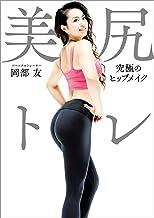 表紙: 美尻トレ 究極のヒップメイク (文春e-book) | 岡部 友