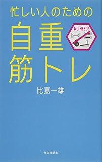 忙しい人のための「自重筋トレ」 (光文社新書)