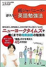 表紙: 純ジャパニーズの迷わない英語勉強法 | 上乃久子